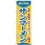 のぼり 「サンマーメン」 のぼり屋工房/グループC