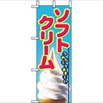 ミニのぼり「ソフトクリーム」のぼり屋工房 9438 幅100mm×高さ280mm/業務用/新品