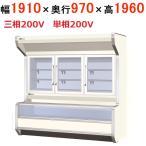 業務用冷凍ストッカー アイスフリーザー GSO-D1953ZC サンデン/送料無料