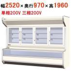 業務用冷凍ストッカー アイスフリーザー GSO-D2553ZC サンデン/送料無料