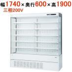 業務用冷蔵ショーケース オープンタイプ RSD-S6FZ5J サンデン/送料無料