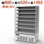 業務用冷蔵ショーケース オープンタイプ RSG-900M サンデン/送料無料