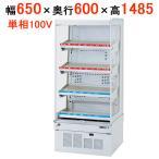 業務用冷蔵ショーケース HOT&COLDタイプ RSG-H650FXB サンデン/送料無料