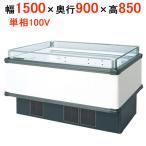 業務用冷蔵ショーケース 平型オープンタイプ SIMC-55RGFSAX サンデン/送料無料