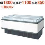 業務用冷蔵ショーケース 平型オープンタイプ SIMX-65PGFTAX サンデン/送料無料