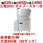 (業務用)(新品) タニコー 洗浄機 ドアタイプ洗浄機 TDWD-C6SGL W920×D650×H1490 三相200V 都市ガス/LPガス (送料無料)