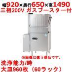(業務用)(新品) タニコー 洗浄機 ドアタイプ洗浄機 TDWD-C6SGR W920×D650×H1490 三相200V 都市ガス/LPガス (送料無料)