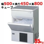 現金特価 業務用 製氷機 35kg アンダーカウンタータイプ FIC-A35KT 福島工業