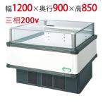 業務用アイランドタイプショーケース IMC-45RWFTAX W1200×D900×H850/福島工業/送料無料