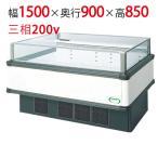 業務用アイランドタイプショーケース IMC-55PWFTAX W1500×D900×H850/福島工業/送料無料