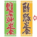 のぼり 酢豚定食 幅600mm×奥行1800mm/業務用/新品