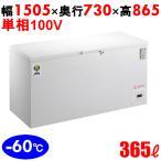 カノウ冷機 超低温フリーザー OF-400 冷凍庫 365L