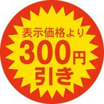 SLラベル 300円引き/500枚×10冊入/業務用/新品