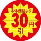 SLラベル 30π本体価格より30円引 カット入/1000枚×10冊入/業務用/新品