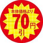 SLラベル 30π本体価格より70円引 カット入/1000枚×10冊入/業務用/新品