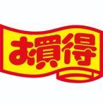 SLラベル お買得品・変形/中/1000枚×10冊入/業務用/新品