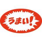 SLラベル うまい!/1000枚×10冊入/業務用/新品