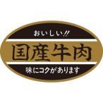 SLラベル 国産牛肉/500枚×10冊入/業務用/新品