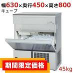 製氷機 キューブアイス SIM-S4500B 45kgタイプ パナソニック(旧サンヨー) /送料無料 業務用 新品