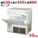 キューブアイス製氷機 業務用 福島工業 フクシマ 45kgタイプ FIC-A45KT(旧型式:FIC-45KT1) (アンダーカウンター)