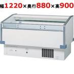 業務用片面平型冷蔵オープンショーケース 185L /PHO-R4GZ(旧型式:PHO-4Z)/サンデン/W1220×D880×(全高)H900(前高)H790