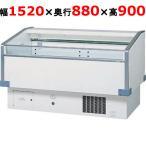 業務用片面平型冷蔵オープンショーケース 235L /PHO-R5GZ(旧型式:PHO-5Z)/サンデン/W1520×D880×(全高)H900(前高)H790
