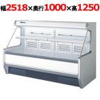 業務用セミ多段冷蔵オープンショーケース 581L /SHMC-85GLTO1S-D(旧型式:SHMC-84GLTO1S)/サンデン/W2518×D1000×H1250