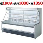 業務用セミ多段冷蔵オープンショーケース 475L /SHMC-65GUTO2S-D(旧型式:SHMC-64GUTO2S)/サンデン/W1909×D1000×H1350