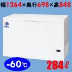 ショッピング業務用 冷凍庫 ストッカー (冷凍ストッカー) 業務用 ダイレイ -60度 284L DF-300D