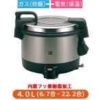 ショッピング業務用 パロマ ガス炊飯器 電子ジャー付き 6.7合から22合 (PR-4200S 0353-0501) (業務用)