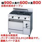 サンウェーブ ガスレンジ 3口 W900×D600×H800 (S-GRC-96) (業務用)