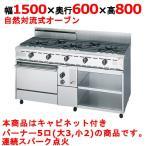 サンウェーブ ガスレンジ 5口 キャビネット付き W1500×D600×H800 オーブン左側 (S-GRC-156CL) オーブン右側 (S-GRC-