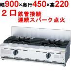 サンウェーブ ガスコンロ 2口 W900×D450×H220 (S-GKC-94) (業務用)