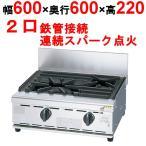 サンウェーブ ガスコンロ 2口 W600×D600×H220 (S-GKC-66) (業務用)