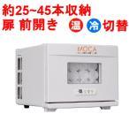タオルウォーマー8L 25~45本収納 温蔵&冷蔵切替型 アステップ MOCA CHC-8F 【業務用/新品】【送料無料】