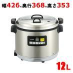 タイガー スープジャー マイコン式 12リットル (JHI-M120) (業務用)
