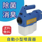 【噴霧器 電動 小型 ULV噴霧器 ミスト噴霧器】フォグマスタ・ジュニア1L 533010 1台