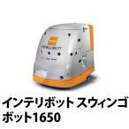 TASKIインテリボット スウィンゴボット1650_1台 シーバイエス