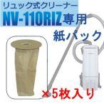 (消耗品)(純正)背負い式バキューム NV-110RIZ ネディウス専用紙5枚パック(リンレイ)