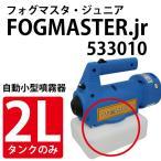 【ULV噴霧器 電動 小型 2Lタンク】フォグマスタ・ジュニア533010 専用2Lタンク