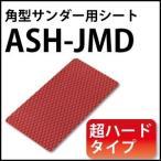 アルタシート角型サンダー用シート ASH-JMD 1枚 鏡 ガラス用研磨シート NCA