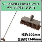 デッキブラシ シダ18 山崎産業 CL715-180U-MB