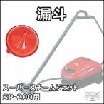 スチーム洗浄 コンドル SP-200 漏斗 山崎産業 E-111-11
