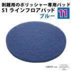 ポリッシャー用パッド 床用 表面洗浄用 51ラインフロアパッド 11インチ 青 山崎産業 E-17-11-BL