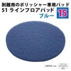 床清掃用品 ポリッシャー用 51ラインフロアパッド 15インチ 青表面洗浄用 山崎産業 E-17-15-BL
