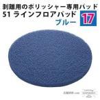 床清掃用品 ポリッシャー用 51ラインフロアパッド 17インチ 青表面洗浄用 山崎産業 E-17-17-BL