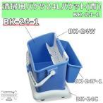 清掃用バケツ 24Lバケット青 BK-24-1 1台 セイワ