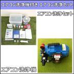 エアコン洗浄セット ES-R18+エアコン洗浄機ESW-30K-1 エアコンカバーサービス