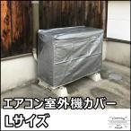 エアコン室外機カバー 画像