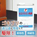 【送料無料 金鳥】エクスミン乳剤1L【業務用殺虫剤 ゴキブリ駆除にも】